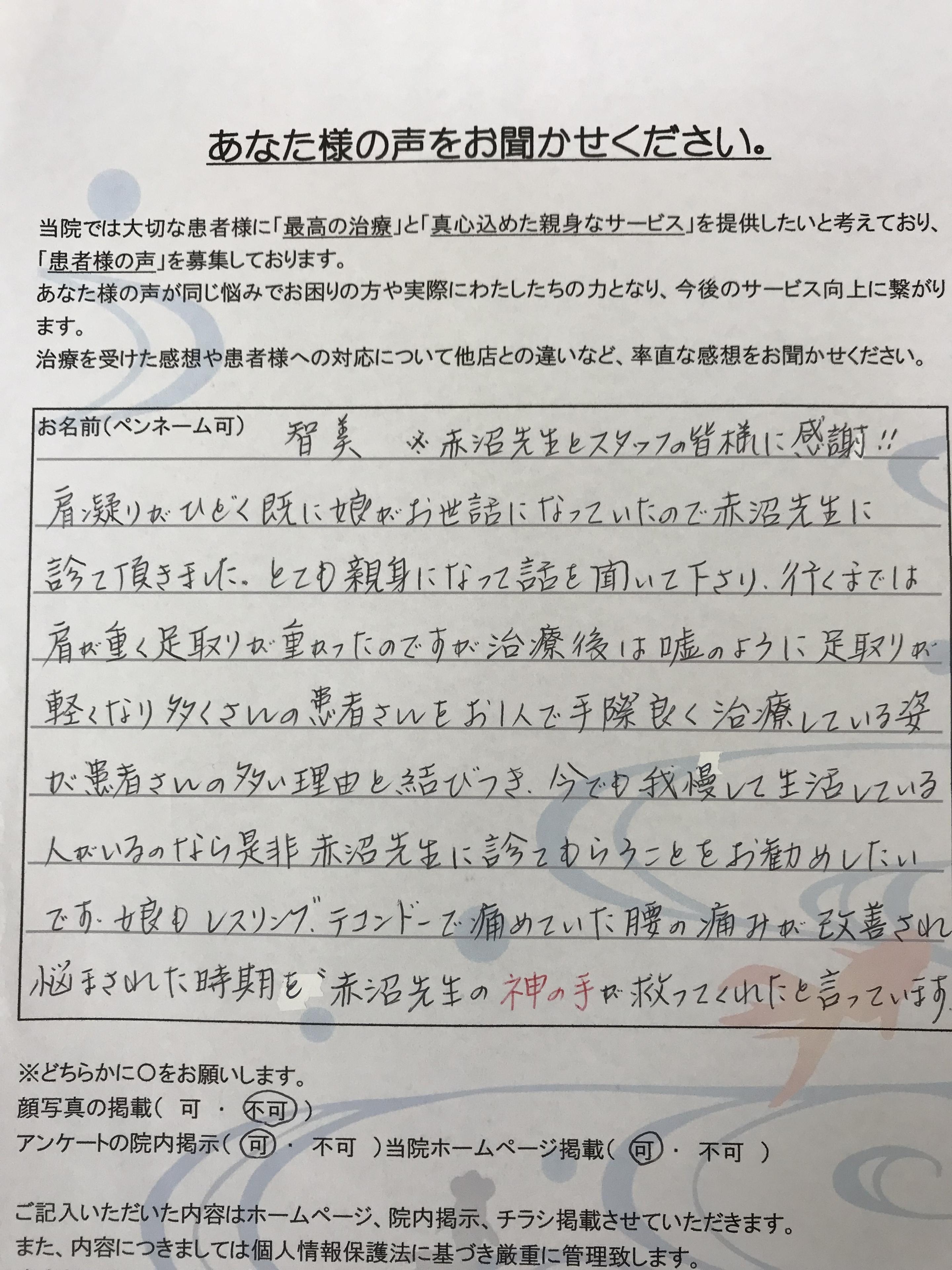 智美☆赤沼先生とスタッフの皆様に感謝!!